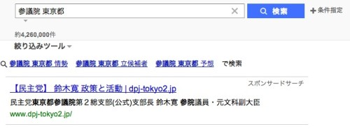 鈴木寛とは村上ファンド #ネット選挙 @suzukan0001
