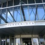川口市役所鳩ヶ谷庁舎