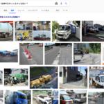 私道に清掃車両をいれるのは危険か?