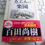 カエルの楽園 百田尚樹著(@hyakutanaoki )