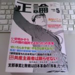 月刊「正論」2016年5月号 共産主義者は眠らせない