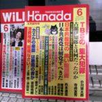 月刊 Hanada 2016年6月号「本当は恐ろしい日本共産党」