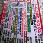 月刊 Hanada 2016年7月号「朝日はなぜ日本を嫌う?」