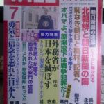 月刊 WiLL 2016年7月号「朝日新聞の闇」