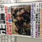 月刊正論2016年12月号 渦中の石原慎太郎氏 側近が反論