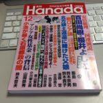 月刊「Hanada」2016年12月号 プーチン・習を侮るな!