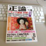 月刊正論2017年4月号「覚醒するか、ジャパン・ファーストの精神」