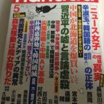 月刊Hanada 2017年5月号「森友騒動」と「ニュース女子」