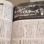 月刊正論2017年6月号「ネットバスターズ」