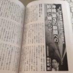 月刊正論2017年6月号「沖縄第3の新聞への歓迎と嫌がらせ」