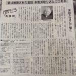 津田大介氏の自己紹介乙な朝日新聞。私論を公論にすり替える手口は受け継がれていくのか