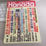 月刊Hanada 2017年9月号「常軌を逸した安倍叩き」