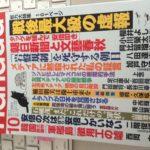 月刊Hanada 2017年10月号「戦後最大級の虚報」