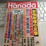 月刊Hanada 2017年11月号「安倍政権の反撃」