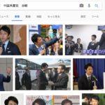 小泉進次郎氏を持ち上げる中国共産党的「分断」戦術