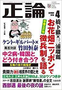 月刊正論「お花畑ニッポンで徴兵制を語る」2018年4月号