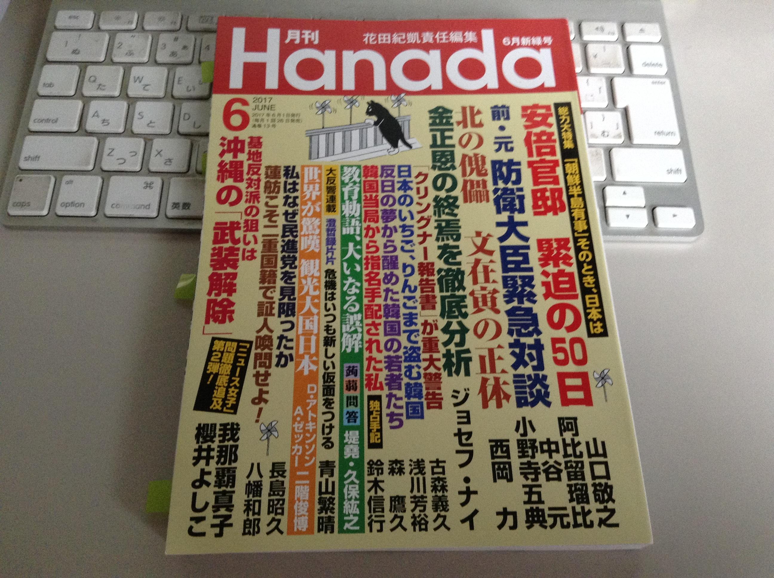 月刊 Hanada 2017年6月号「動乱の朝鮮半島」