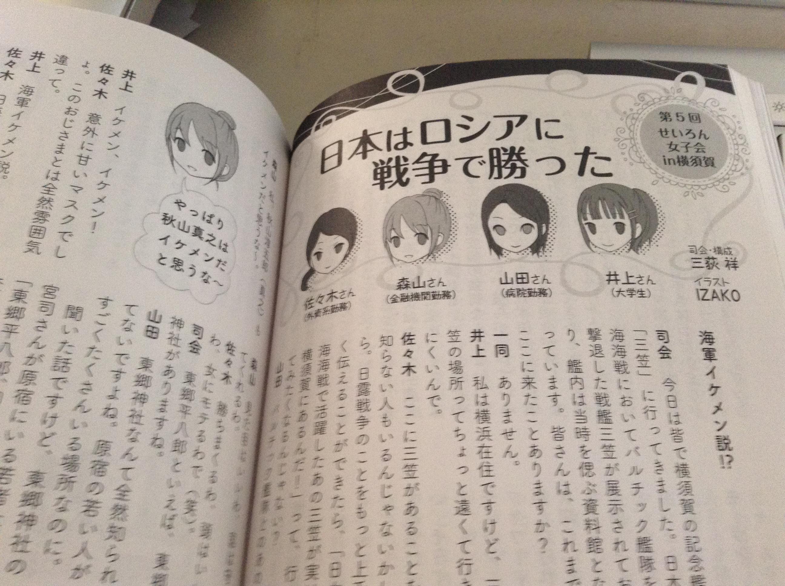 月刊正論2017年6月号「せいろん女子会」