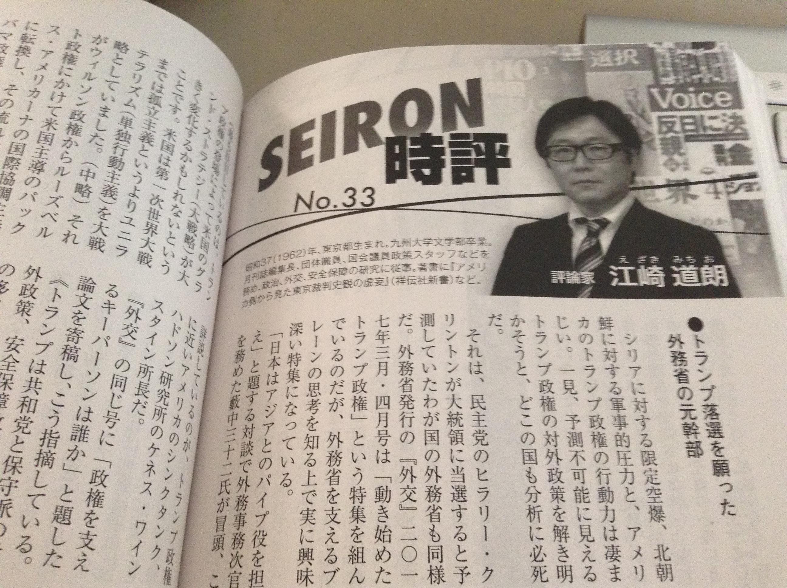 月刊正論2017年6月号「SEIRON時評」