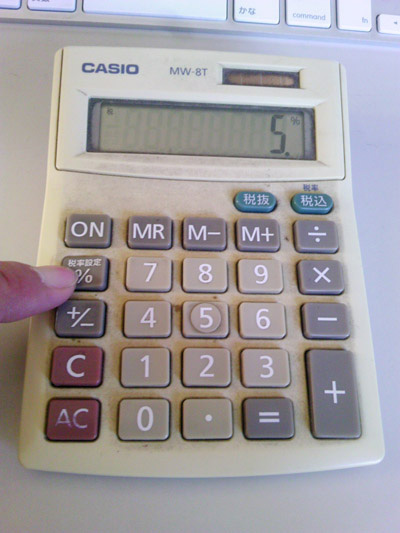 電卓 税率変更