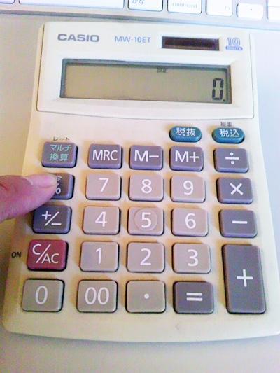 電卓 消費税変更