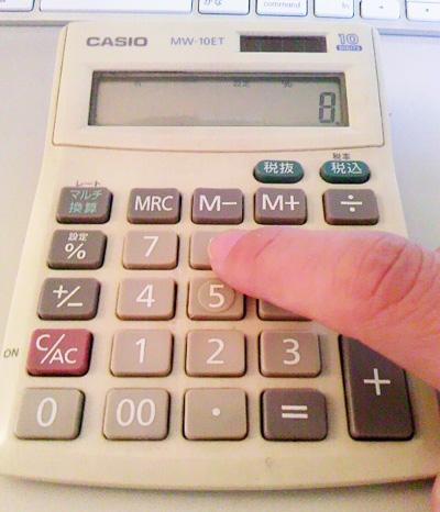 電卓 新税率