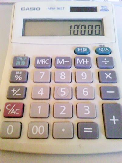 電卓 税率