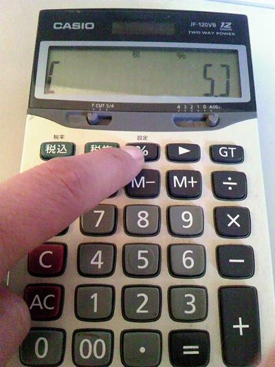 電卓 税率変更 設定