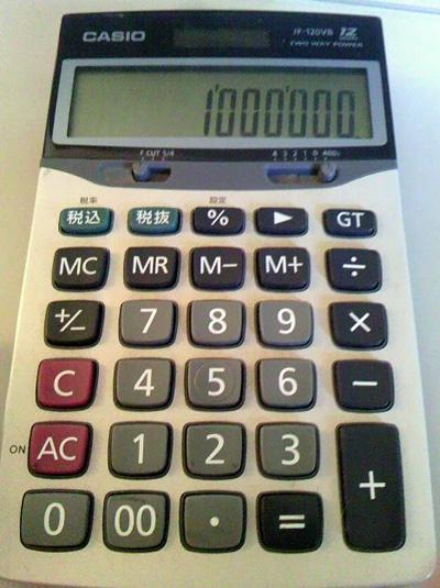電卓 税率 変更