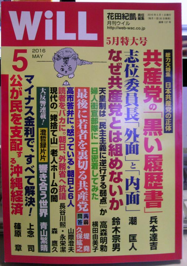WiLL2016年5月号 日本共産党の正体