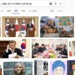 日韓「慰安婦」合意に見つける希望とは手切れ金