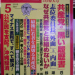 月刊WiLL 2016年5月号 日本共産党の正体