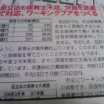 算数の出来ない日本共産党。息を吐くように嘘をつく