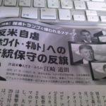 反米自虐「ホワイト・ギルト」への伝統保守の反旗〜江崎道朗〜月刊 正論7月号より