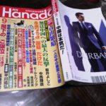 月刊Hanada 2016年9月号「中国は本気だ!」