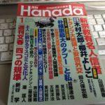 月刊Hanada 2017年1月号「絶望の韓国!」