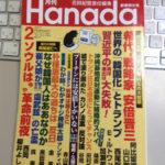 月刊Hanada 2017年2月号「2017年 日本の大問題」