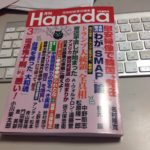 月刊Hanada 2017年3月号「トランプは転載か、暴君か」
