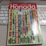 月刊Hanada 2017年4月号「大メディアの嘘とヘイト」