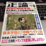 月刊 正論 2017年5月号「絶望の朝鮮半島…」