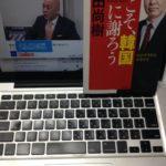 【書評】今こそ、韓国に謝ろう @hyakutanaoki