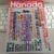月刊Hanada 2017年8月号 総力大特集「小池百合子とは何者か?」